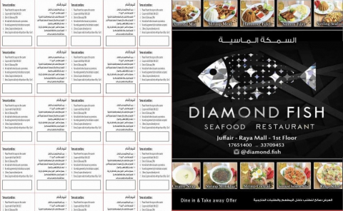 1577537872diamond_fish_seafood_juffair_bahrain_23_1.jpg